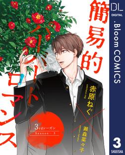 【単話売】簡易的パーバートロマンス 3rdシーズン 3-電子書籍