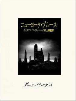 ニューヨーク・ブルース-電子書籍