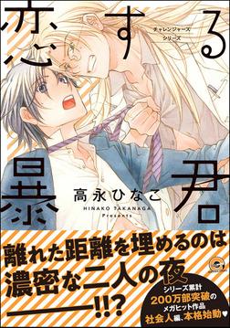 恋する暴君【電子限定かきおろし漫画付】 12-電子書籍