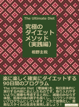 The Ultimate Diet(究極のダイエットメソッド) 実践編-電子書籍