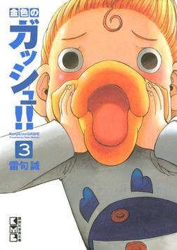 金色のガッシュ!!(3)-電子書籍