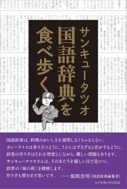 国語辞典を食べ歩く-電子書籍