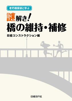 老朽橋探偵と学ぶ 謎解き!橋の維持・補修-電子書籍