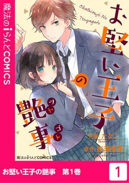 お堅い王子の艶事(1)-電子書籍