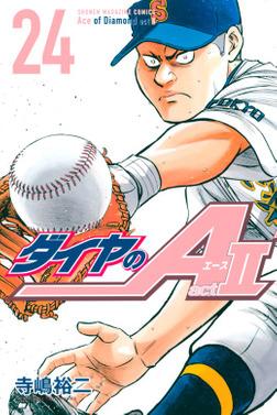 ダイヤのA act2(24)-電子書籍