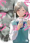 【期間限定 試し読み増量版】ウラアカジョシ 1
