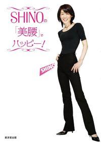 SHINOの「美腰」でハッピー!
