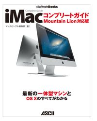 iMacコンプリートガイド Mountain Lion対応版