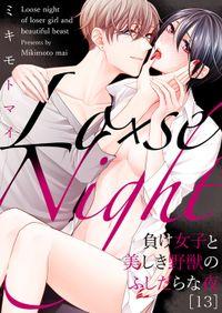 Lo×se Night~負け女子と美しき野獣のふしだらな夜(13)