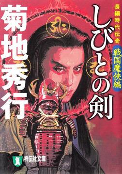しびとの剣 戦国魔侠編-電子書籍