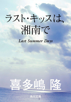 ラスト・キッスは、湘南で-電子書籍