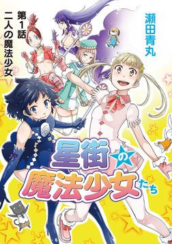 星街の魔法少女たち(1)-電子書籍