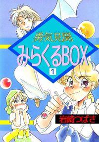 勇気見聞みらくるBOX(まんが王国コミックス)