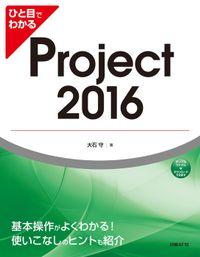 ひと目でわかるProject 2016
