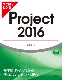 ひと目でわかるProject 2016-電子書籍