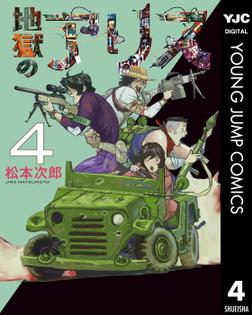地獄のアリス 4-電子書籍