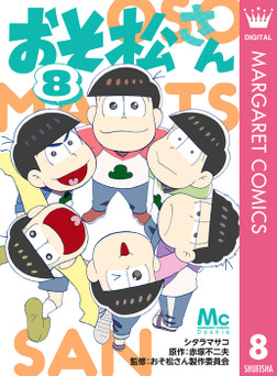 おそ松さん 8-電子書籍