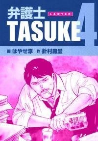 弁護士TASUKE 4巻