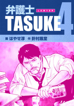弁護士TASUKE 4巻-電子書籍