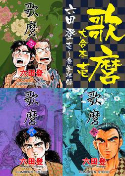 歌麿 大合本1 1~3巻収録-電子書籍