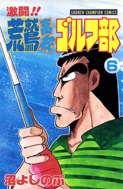 激闘!! 荒鷲高校ゴルフ部(6)-電子書籍