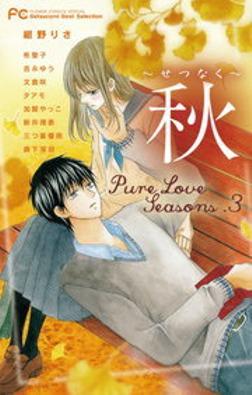 Pure Love Seasons 3 秋~せつなく~-電子書籍