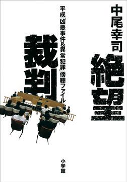 絶望裁判 平成「凶悪事件&異常犯罪」傍聴ファイル-電子書籍