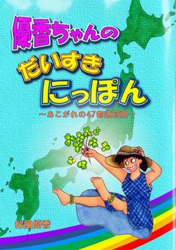 優香ちゃんのだいすきにっぽん-電子書籍