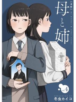 母と姉【分冊版】4話-電子書籍