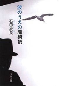 波のうえの魔術師(文春文庫)