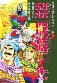 コミック・シルクロード7 班超 西域経略三十年 その2
