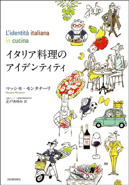 イタリア料理のアイデンティティ-電子書籍