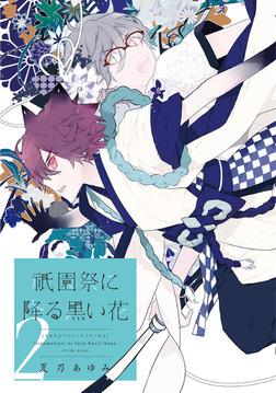 祇園祭に降る黒い花(2)-電子書籍