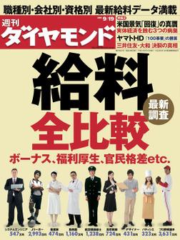 週刊ダイヤモンド 09年9月19日号-電子書籍