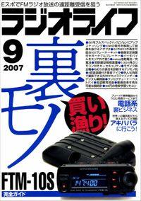 ラジオライフ2007年9月号