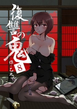 復讐の鬼 8巻-電子書籍