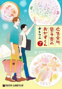 広告会社、男子寮のおかずくん(7)【電子限定かきおろし付】