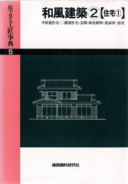 和風建築(2)平屋建住宅・二階建住宅・玄関ほか-電子書籍