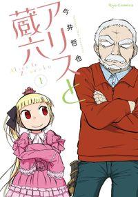 アリスと蔵六(1)【お試し版】