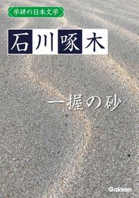 学研の日本文学 石川啄木 一握の砂