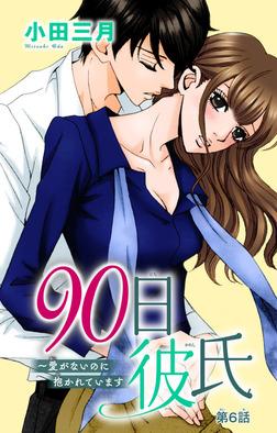 90日彼氏~愛がないのに抱かれています 6-電子書籍