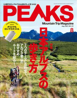 PEAKS 2021年8月号 No.141-電子書籍