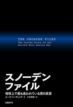 スノーデンファイル 地球上で最も追われている男の真実-電子書籍