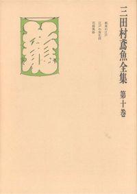 三田村鳶魚全集〈第10巻〉