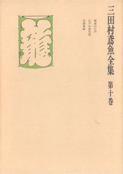 三田村鳶魚全集〈第10巻〉-電子書籍