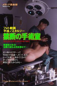 フォト劇画!平成ノスタルジー・禁断の手術室