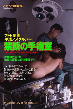 フォト劇画!平成ノスタルジー・禁断の手術室-電子書籍