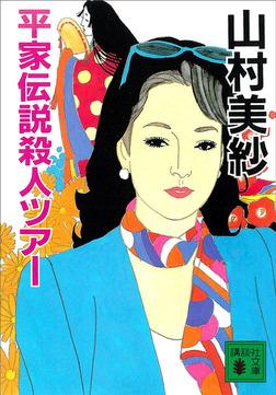 平家伝説殺人ツアー-電子書籍