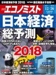 週刊エコノミスト (シュウカンエコノミスト) 2017年12月26日号