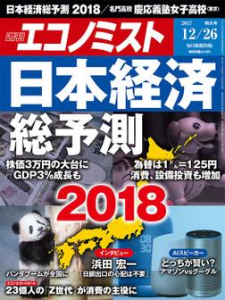 週刊エコノミスト (シュウカンエコノミスト) 2017年12月26日号-電子書籍